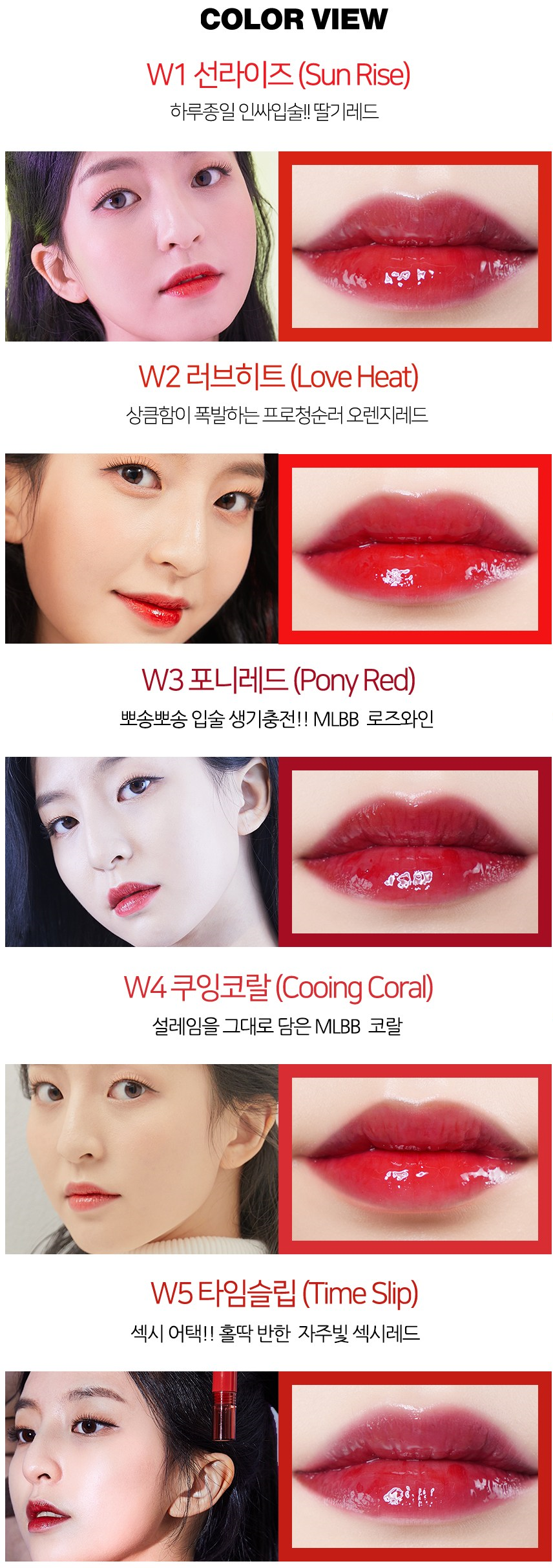 RED COOKIES Glow Water Wrap Tint